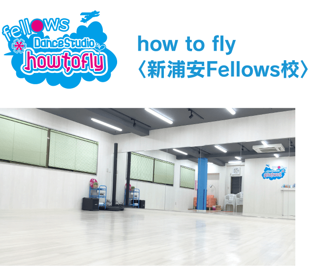 how to fly〈新浦安Fellows校〉